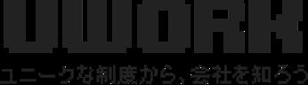 UWORK ロゴ
